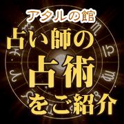 神奈川県|電話占いの母|占い師の占術をご紹介