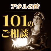神奈川県|電話占いの母|101のご相談