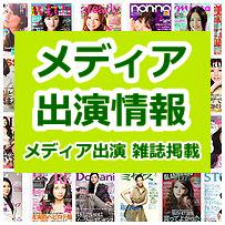 神奈川県|電話占いの母|メディア出演情報