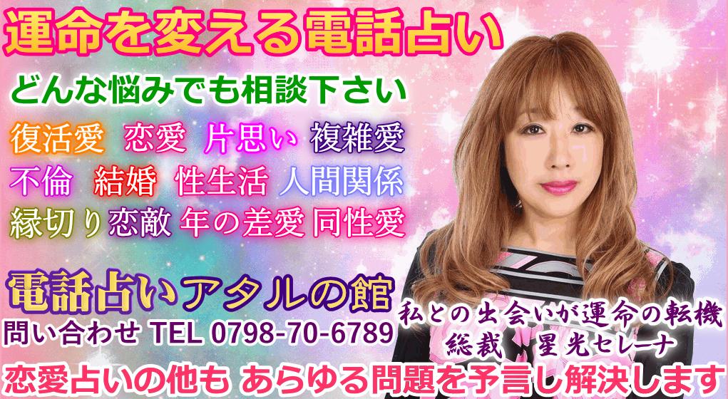 神奈川県|電話占いの母|運命を変える電話占い
