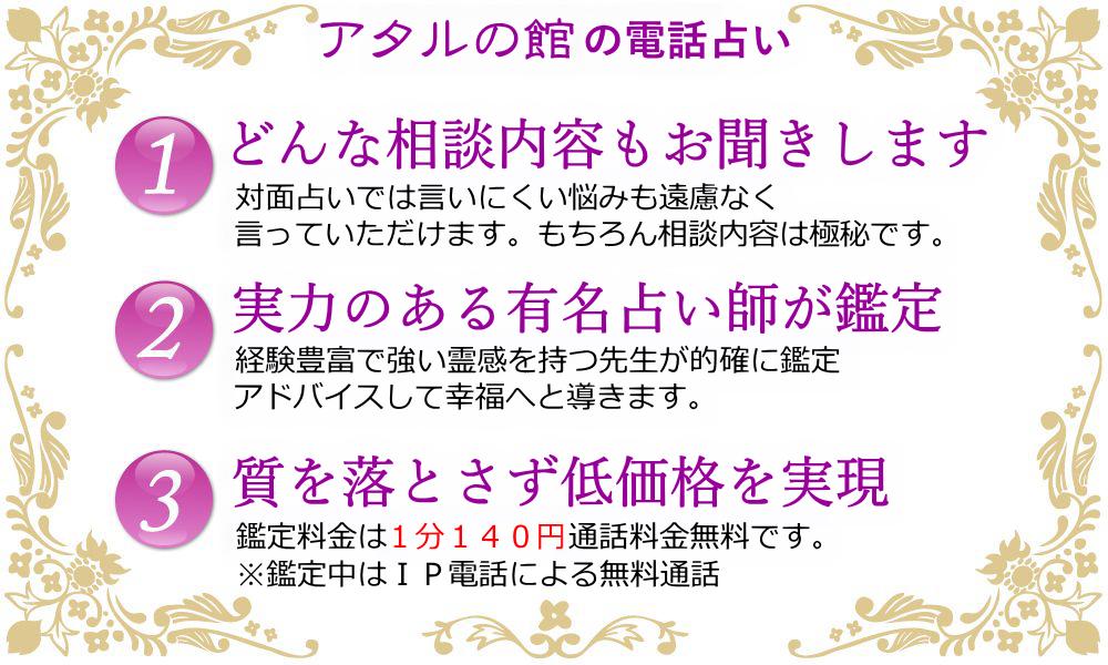 神奈川県|電話占いの母|アタルの館の電話占い