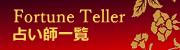 神奈川県|電話占いの母|占い師一覧