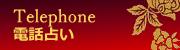 兵庫県|電話占いの母|電話占い