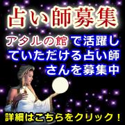 神奈川県|電話占いの母|占い師募集